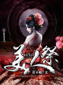美体彩11选5平台祭