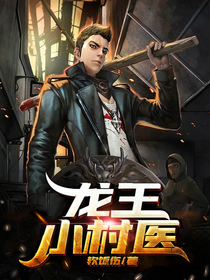 龙王小村医