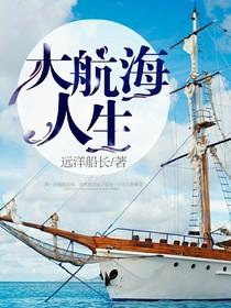 大航海人生