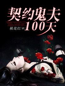 契约鬼夫100天