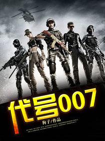 代号007