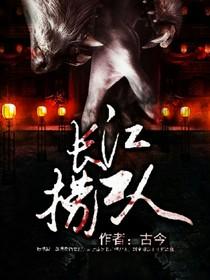 长江捞尸体彩11选5平台