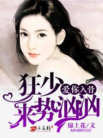 豪门蜜爱:霸道老公的小娇妻
