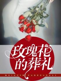 玫瑰花的葬礼