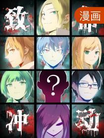 致命冲动(漫画)