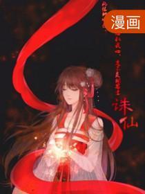 诛仙 · 青云卷