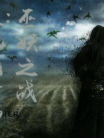 天地无量劫:巫妖之战