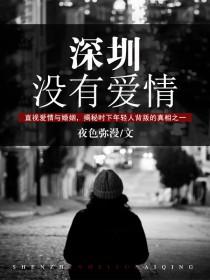 深圳没有爱情