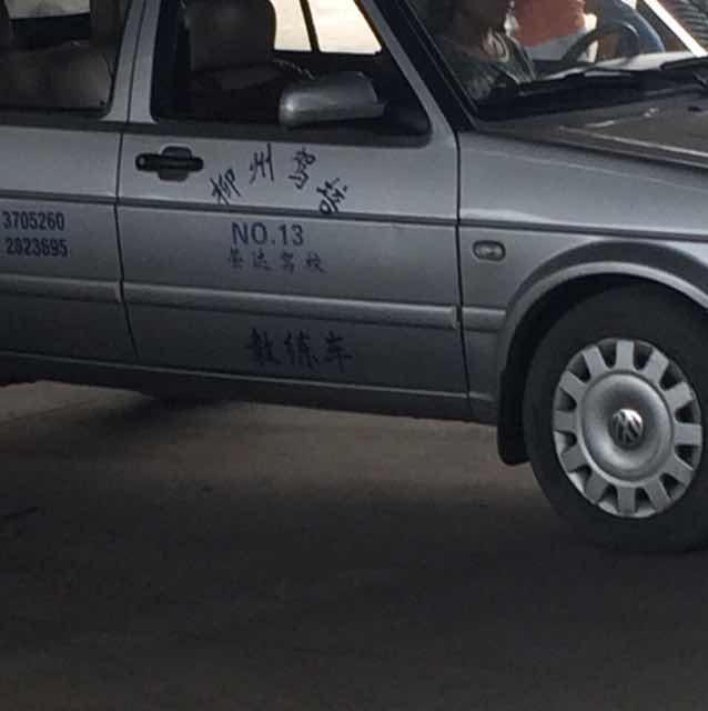 小車教練劉教155777839