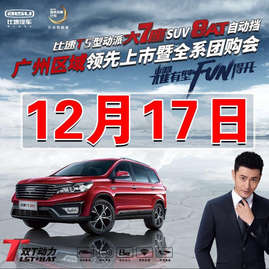 A枫兴集团比速汽车阿祥