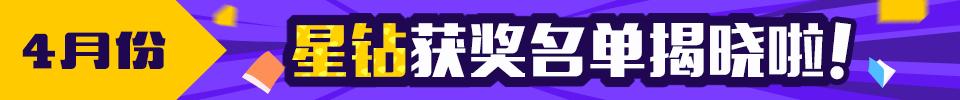 2018.04月份星钻榜获奖名单