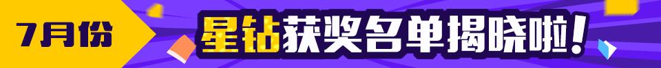 2018.07月份星钻榜获奖名单