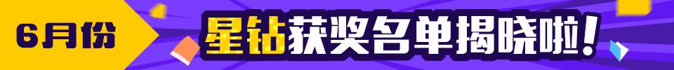 2018.06月份星钻榜获奖名单