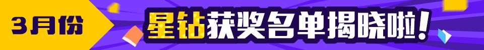 2018.03月份星钻榜获奖名单